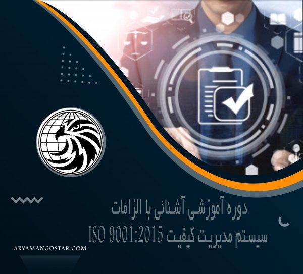 برگزاری دوره های آموزشی ISO 9001
