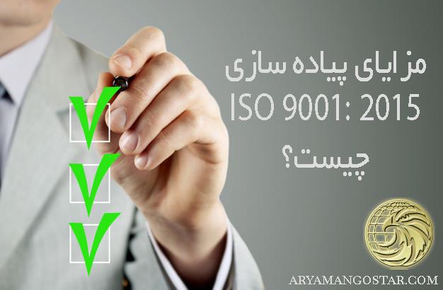 مشاوره و پیاده سازی ISO 9001