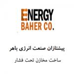 pishtazane energy bahar