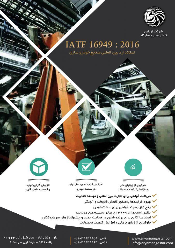 مشاوره، پیاده سازی، و صدور گواهی نامه ایزو IATF 16949