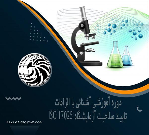 برگذاری دوره های آموزشی تایید صلاحیت آزمایشگاه ISO 17052