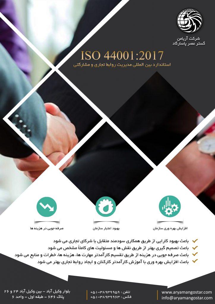 مشاوره، پیاده سازی، و صدور گواهی نامه ایزو 44001