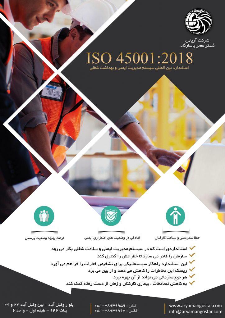 مشاوره، پیاده سازی و صدور گواهینامه ایزو 45001