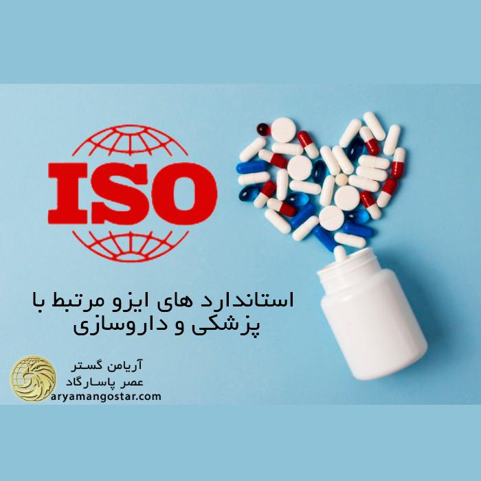 مشاوره، پیاده سازی و صدور گواهینامه ایزو های مرتبط با پزشکی و دارو سازی