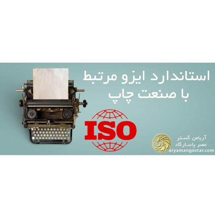 مشاوره، پیاده سازی و صدور گواهینامه ایزوهای مرتبط با صنعت چاپ