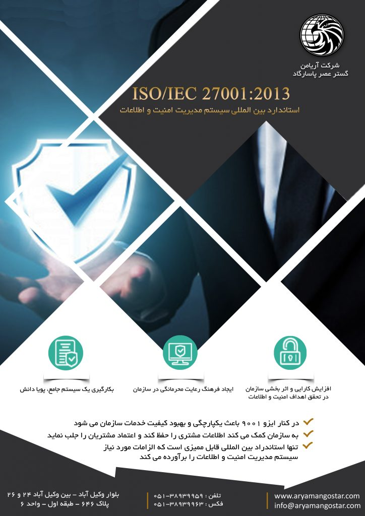 مشاوره، پیاده سازی و صدور گواهی نامه ایزو 27001
