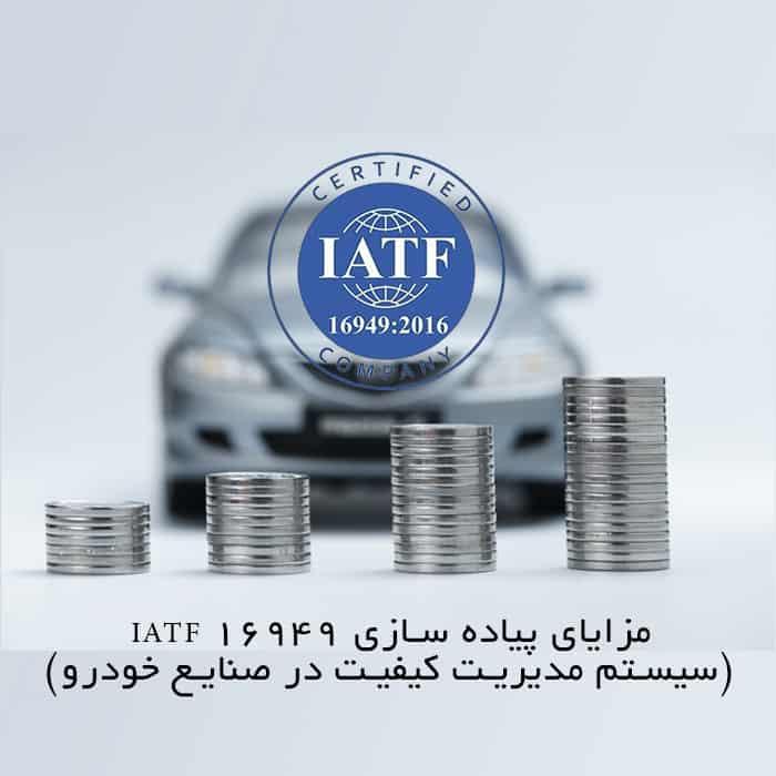 مزایای پیاده سازی iatf 16949