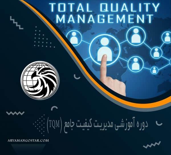 برگزاری دوره های آموزشی TQM
