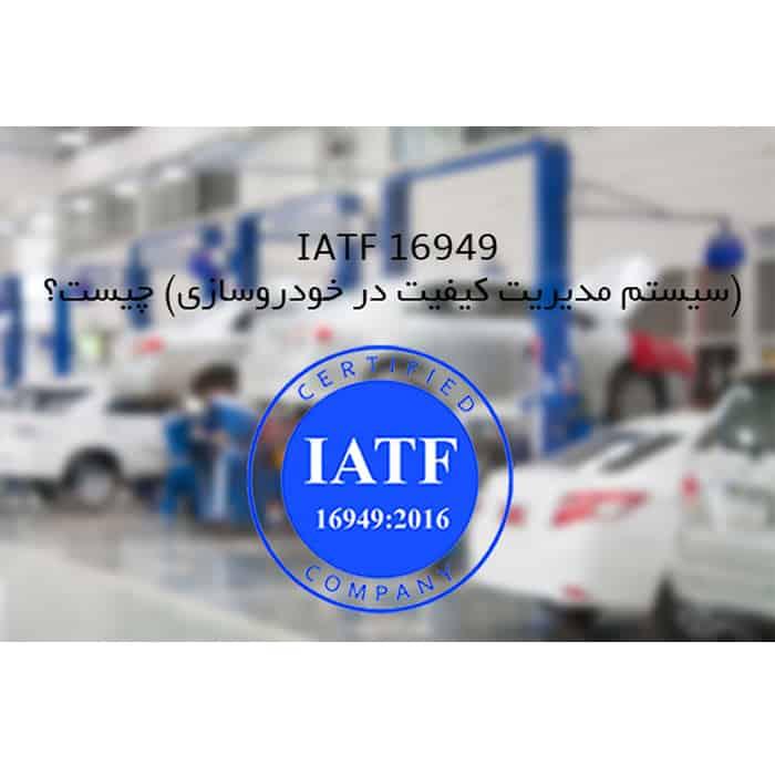 مشاوره، پیاده سازی و صدور گواهینامه iatf 16949